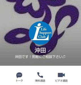 沖田のLINE画像