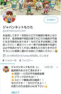 ジャパンネットもりたのTwitter