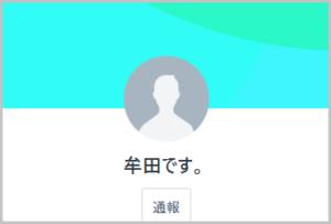 LINE名「牟田です。」