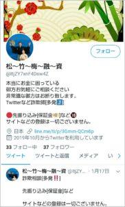 松竹梅融資のTwitter