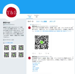 即日Y&S吉岡のTwitter