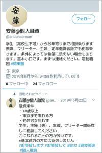 安藤@個人融資という名前のTwitter