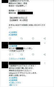 【ニュース】信用金庫職員の女が口座を売買しようとして逮捕