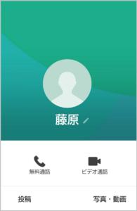 闇金藤原のLINEアカウント