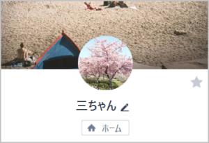 三ちゃんのLINEアカウント画像