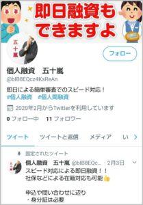 個人融資五十嵐のTwitterの画像