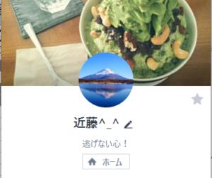 近藤のLINEアカウント画像