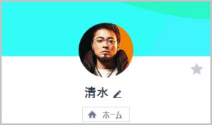 清水のLINEアカウント画像