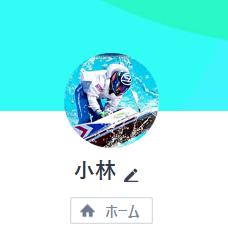 小林のLINE画像