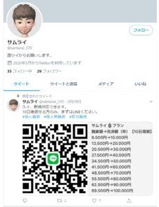 Twitter闇金サムライのアカウント画像