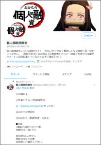個人間融資岡村のTwitter画像