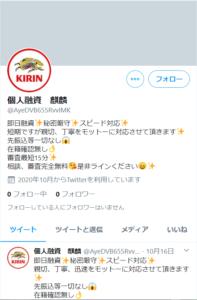 個人融資麒麟(城戸)の使用するTwitterアカウント