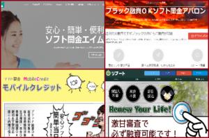 数々のソフト闇金HPのイメージ