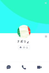 闇金ナポリのLINEアカウント
