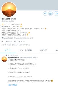 個人融資MatzのTwitter