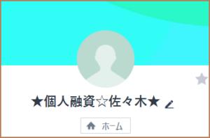 ★個人融資☆佐々木★というLINEアカウントの画像
