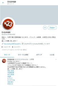 Twitterの闇金「ひふみ123」の情報
