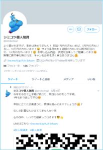 ジミコツ個人融資のTwitterアカウント画像