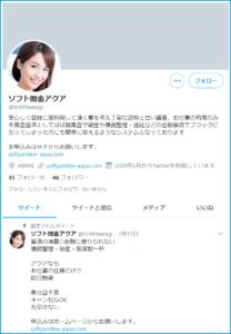 Twitter名:ソフト闇金アクア