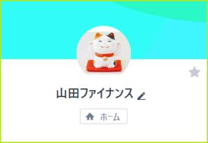 LINE名:山田ファイナンス