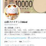 山田ファイナンスのTwitter画像