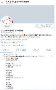 しんちゃん@かすかべ防衛隊というTwitterは後藤という闇金です