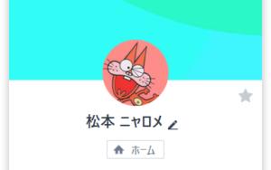 LINE名「松本 ニャロメ」