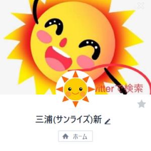 サンライズ三浦のLINE