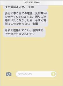 闇金安田の脅迫メール