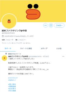 給料ファクタリング@中田のTwitter