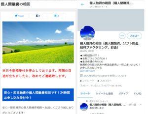 個人間融資の相田のHPとツイッター