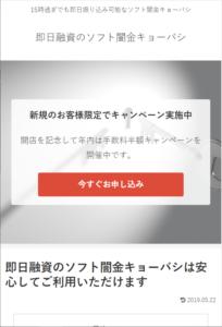 ソフト闇金キョーバシのHPトップ画像