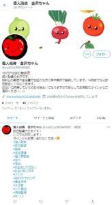 「金沢」というLINEアカウントを使用して取引をする闇金に注意