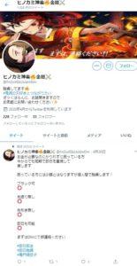 「ヒノカミ神楽🔥金融⚔」というアカウントのTwitterで融資勧誘を行う「ハラちゃん」という闇金との取引に注意
