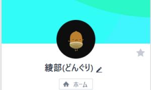 綾部(どんぐり)のLINE画像