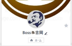 Boss吉岡のLINEアカウントの画像