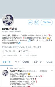 BOSS吉岡の使用するTwitterの画像