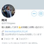 尾河のTwitter