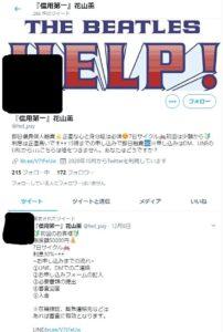 Twitterで融資勧誘を行う「花山薫」という闇金に注意
