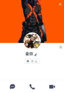 LINEの闇金「倉田」との取引に要注意