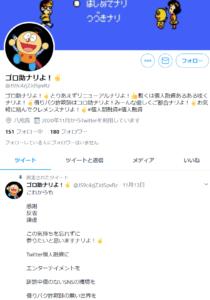 Twitter名ゴロ助ナリよ!