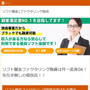 ソフト闇金ファクタリング融資のHPトップ画像