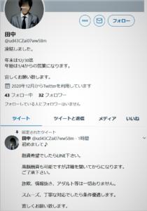 田中のTwitterの画像
