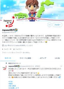 Japanet融資Twitter