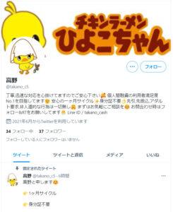 Twitter:高野@takano_c5