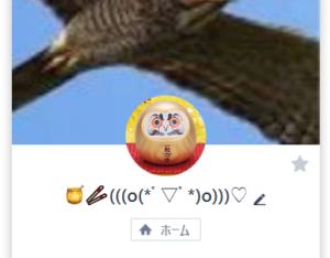 LINE:🍯🥢(((o(*゚▽゚*)o)))♡