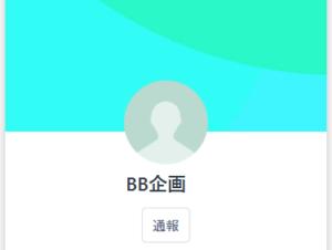 LINE名:BB企画