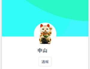 LINE名:中山