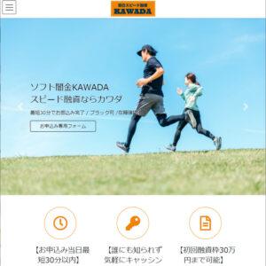 ソフト闇金カワダHP-TOP