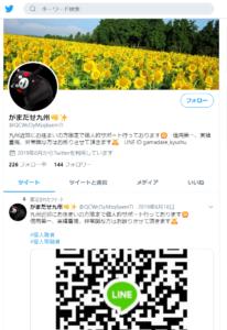がまだせ九州のTwitter画面